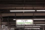 東京に住んでる新潟好きの会*