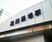 高田馬場、早稲田を愛する会*