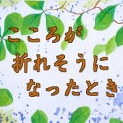 【完全閉鎖】カウンセリング事例集*