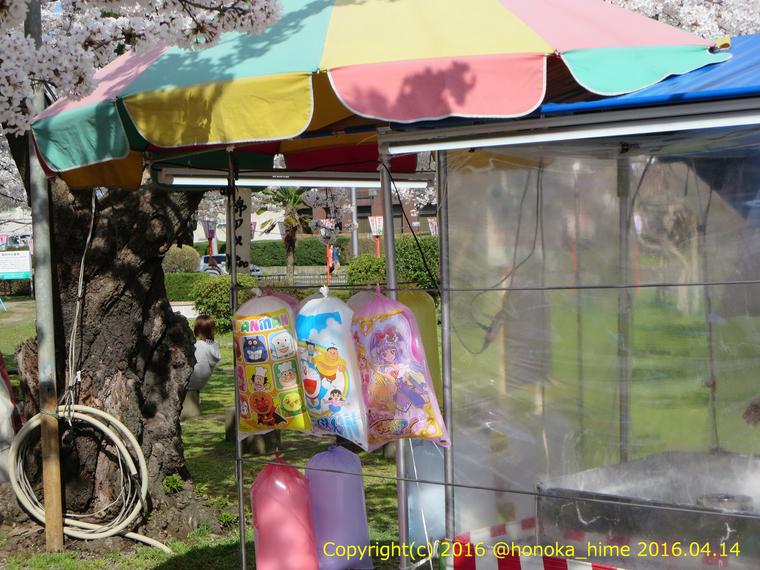 山形県 鶴岡公園 桜まつり2016.04.14(わたあめ)魔法つかいプリキュア