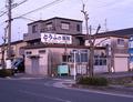 豆腐屋.jpg