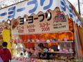 山形県 鶴岡公園 桜まつり2016.04.14(ヨーヨー釣り)プリキュア5