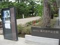 藤沢周平 記念館